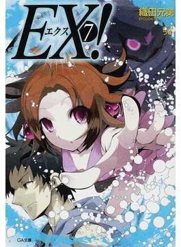 EX! 7(GA文庫)