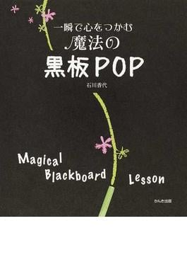 一瞬で心をつかむ魔法の黒板POP Magical Blackboard Lesson