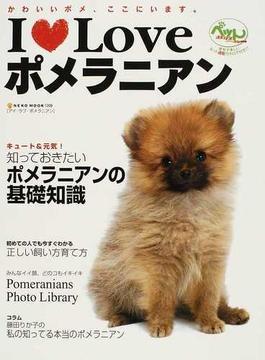 I♥Loveポメラニアン かわいいポメ、ここにいます。