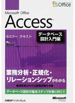 Microsoft Office Access データベース設計入門編