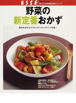 野菜の新定番おかず 基本をおさえてカンタン&ヘルシー料理!