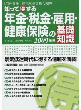 知って得する年金・税金・雇用・健康保険の基礎知識 「自己責任」時代を生き抜く知恵 2009