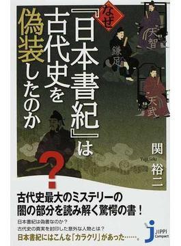 なぜ『日本書紀』は古代史を偽装したのか(じっぴコンパクト新書)