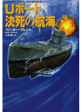 Uボート決死の航海(扶桑社ミステリー)