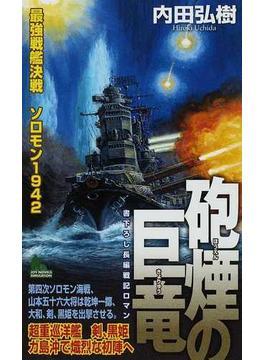 砲煙の巨竜 最強戦艦決戦ソロモン1942 書下ろし長編戦記ロマン