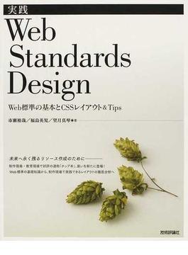 実践Web Standards Design Web標準の基本とCSSレイアウト&Tips