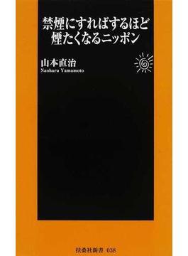 禁煙にすればするほど煙たくなるニッポン(扶桑社新書)