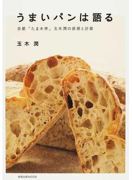 うまいパンは語る 京都「たま木亭」玉木潤の直感と計算