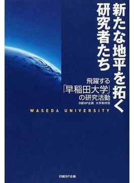 新たな地平を拓く研究者たち 飛躍する「早稲田大学」の研究活動