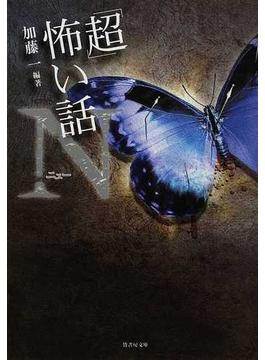 「超」怖い話Ν(竹書房文庫)