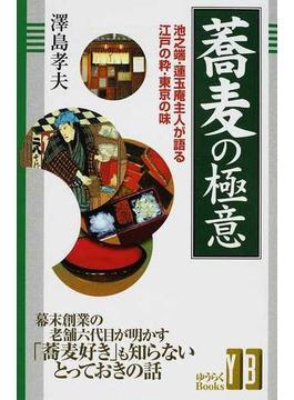 蕎麦の極意 池之端・蓮玉庵主人が語る江戸の粋・東京の味