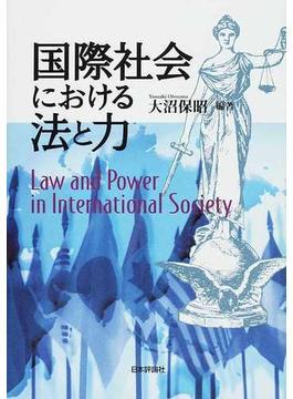 国際社会における法と力