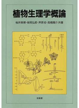 植物生理学概論