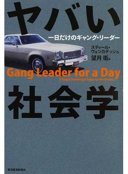 ヤバい社会学 一日だけのギャング・リーダー