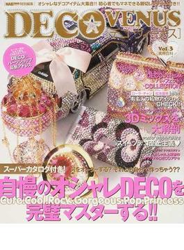 DECO VENUS vol.3 オシャレなデコアイテム大集合!!初心者でもマネできる親切レクチャー付き!!