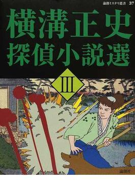 横溝正史探偵小説選 3