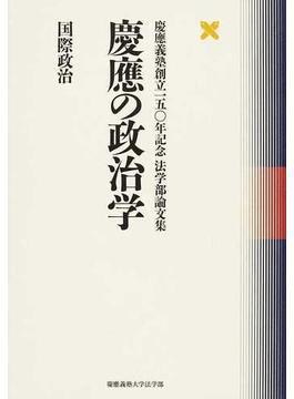 慶應の政治学 国際政治