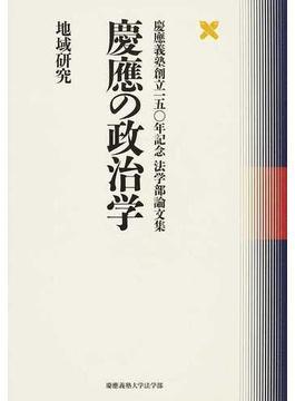 慶應の政治学 地域研究