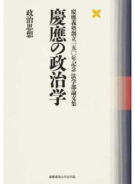 慶應の政治学 政治思想