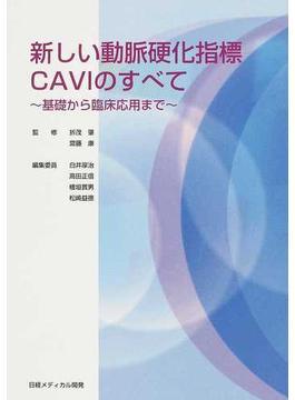 新しい動脈硬化指標CAVIのすべて 基礎から臨床応用まで
