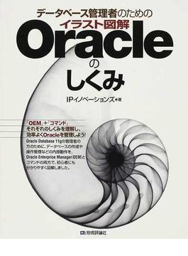 データベース管理者のためのイラスト図解Oracleのしくみ