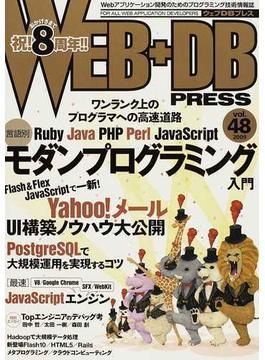 WEB+DB PRESS Vol.48 特集モダンプログラミング Yahoo!メール PostgreSQL大規模運用