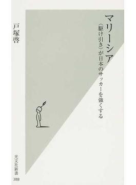 マリーシア 〈駆け引き〉が日本のサッカーを強くする(光文社新書)