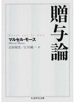 贈与論(ちくま学芸文庫)