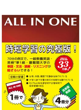 ALL IN ONE 第4版
