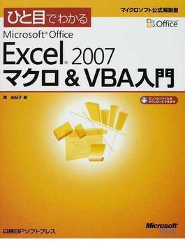 ひと目でわかるMicrosoft Office Excel 2007マクロ&VBA入門