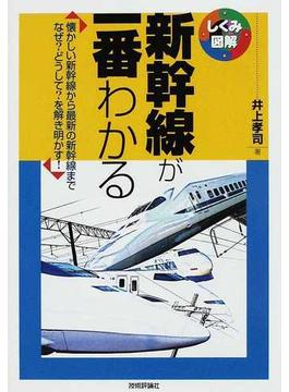 新幹線が一番わかる 懐かしい新幹線から最新の新幹線までなぜ?どうして?を解き明かす!(しくみ図解)