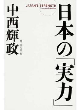 日本の「実力」