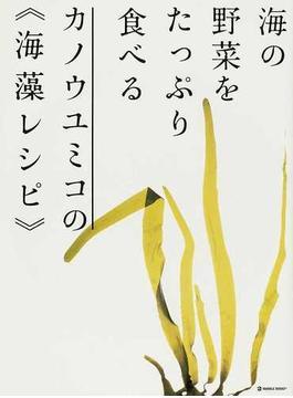 海の野菜をたっぷり食べるカノウユミコの《海藻レシピ》