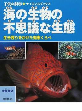 海の生物の不思議な生態 生き残りをかけた知恵くらべ(子供の科学★サイエンスブックス)