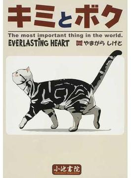 キミとボク The most important thing in the world.EVERLASTING HEART