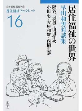 居住福祉の世界 早川和男対談集