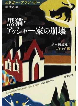 黒猫・アッシャー家の崩壊(新潮文庫)