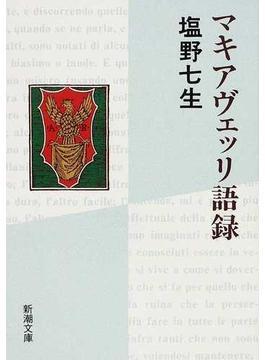 マキアヴェッリ語録 改版(新潮文庫)