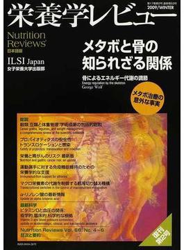 栄養学レビュー Nutrition Reviews日本語版 第17巻第2号(2009/WINTER) メタボと骨の知られざる関係