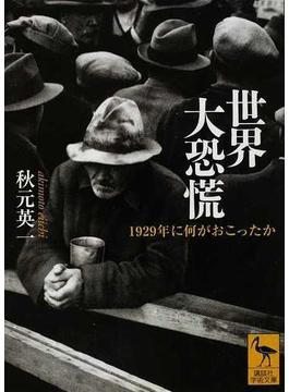 世界大恐慌 1929年に何がおこったか(講談社学術文庫)