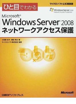 ひと目でわかるMicrosoft Windows Server 2008ネットワークアクセス保護