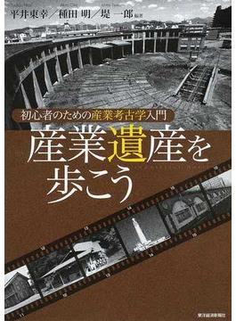 産業遺産を歩こう 初心者のための産業考古学入門