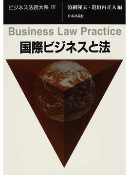 国際ビジネスと法
