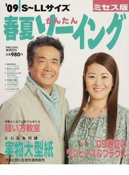 春夏かんたんソーイング ミセス版 S〜LLサイズ '09