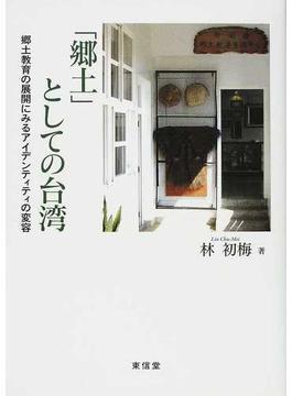 「郷土」としての台湾 郷土教育の展開にみるアイデンティティの変容