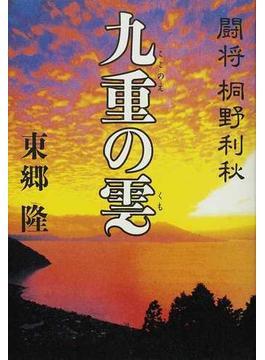 九重の雲 闘将桐野利秋