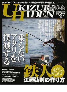 ウキ釣り秘伝 クロダイ・メジナの専門誌 NO.47(2009) 乗らないアタリを撲滅する(BIG1シリーズ)