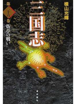 三国志 第26巻 愛蔵版