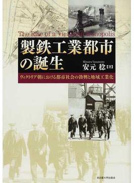 製鉄工業都市の誕生 ヴィクトリア朝における都市社会の勃興と地域工業化
