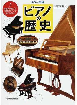 ピアノの歴史 カラー図解